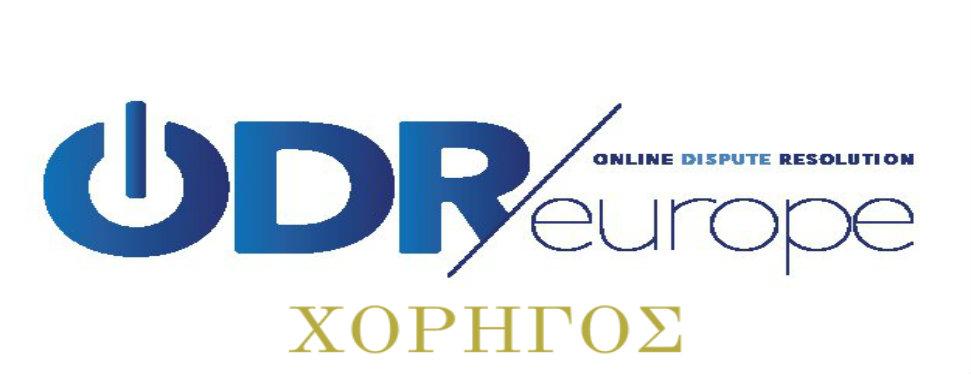 Το ODReurope χορηγός εκδήλωσης του ΣΕΔΙ και του Δήμου Θεσσαλονίκης για τη διαμεσολάβηση