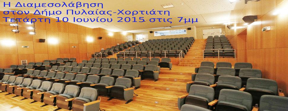 Εκδήλωση για τη διαμεσολάβηση από τον Δήμο Πυλαίας-Χορτιάτη και τον ΣΕΔΙ