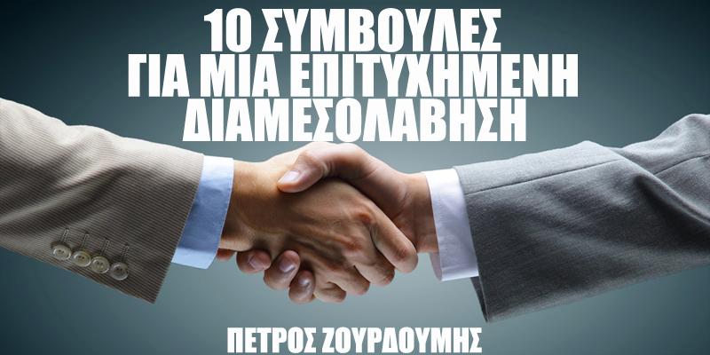 10 συμβουλές για μια επιτυχημένη διαμεσολάβηση