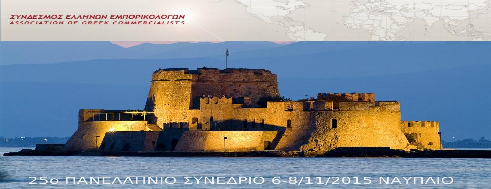 Η διαμεσολάβηση στο 25ο Πανελλήνιο Συνέδριο του Συνδέσμου Ελλήνων Εμπορικολόγων