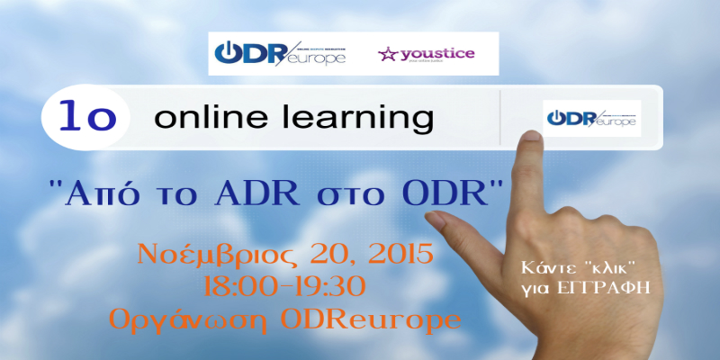 From ADR to ODR (in Greek language) COMPLETED