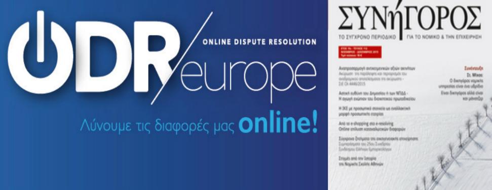 Από το e-shopping στο e-resolving: Online επίλυση καταναλωτικών διαφορών