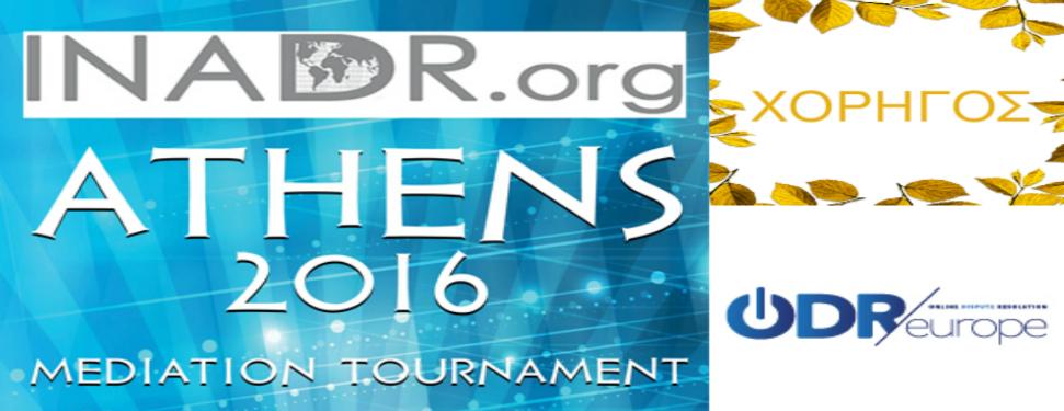 Το ODReurope χορηγός στον Διεθνή Διαγωνισμό Φοιτητών στη Διαμεσολάβηση του INADR