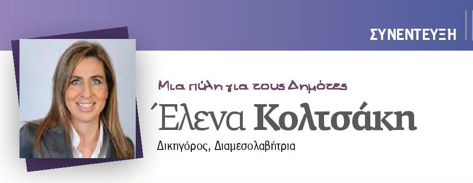 ΠΥΛΗ ΔΙΑΜΕΣΟΛΑΒΗΣΗΣ Δήμου Πυλαίας-Χορτιάτη: Συνέντευξη με την Έλενα Κολτσάκη